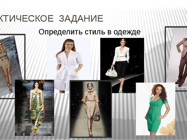 Определить стиль в одежде ПРАКТИЧЕСКОЕ ЗАДАНИЕ