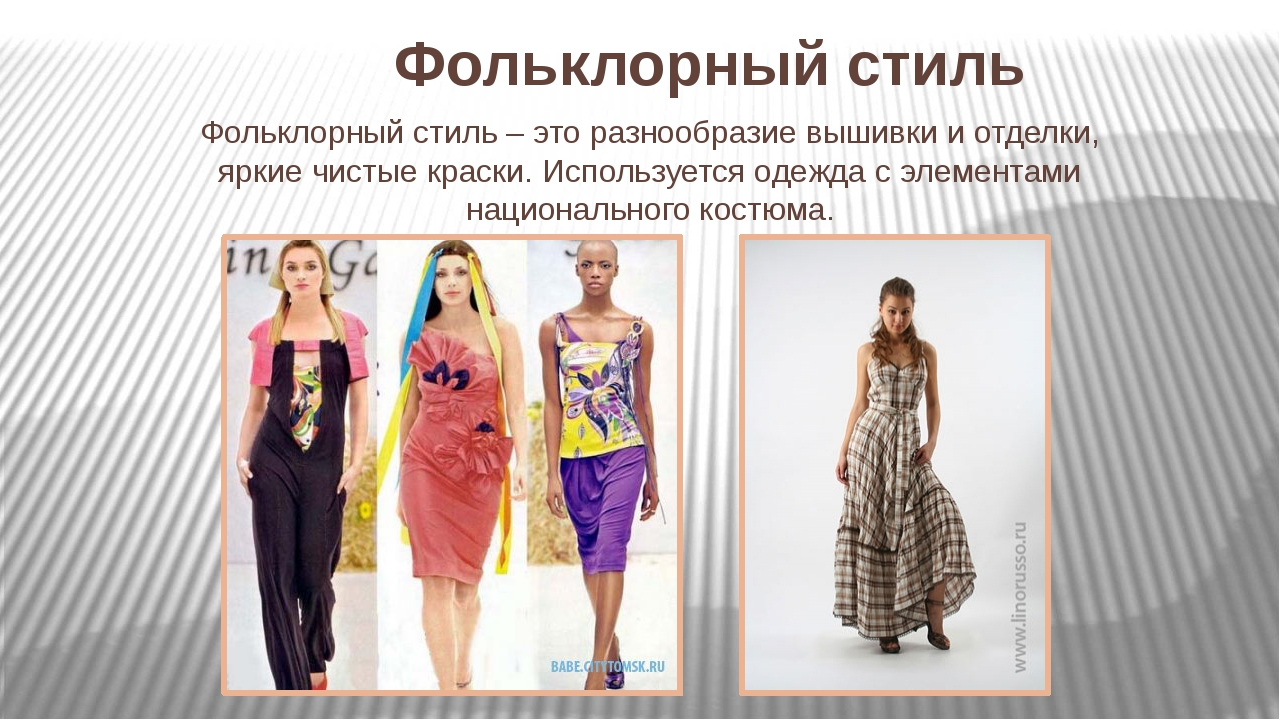 Фольклорный стиль – это разнообразие вышивки и отделки, яркие чистые краски....
