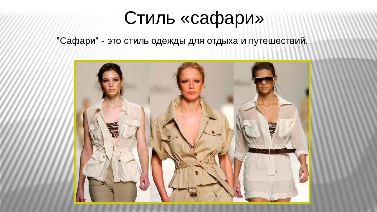 """Стиль «сафари» """"Сафари"""" - это стиль одежды для отдыха и путешествий."""