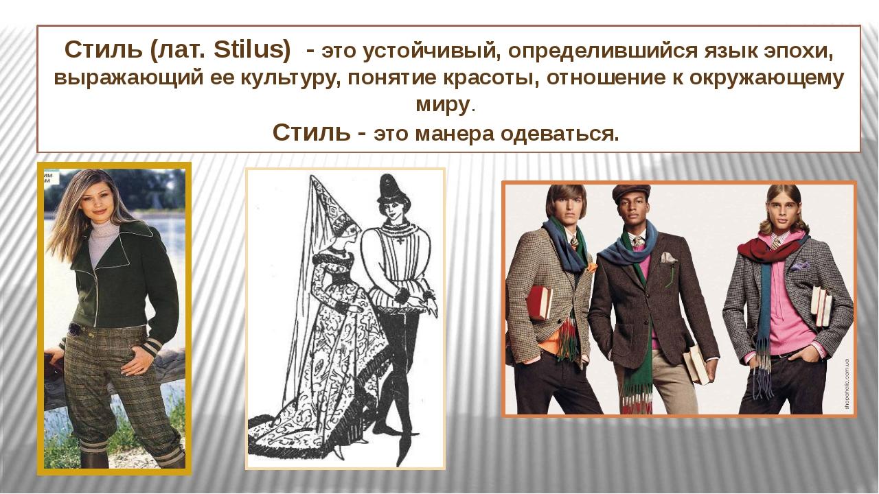Стиль (лат. Stilus) - это устойчивый, определившийся язык эпохи, выражающий е...