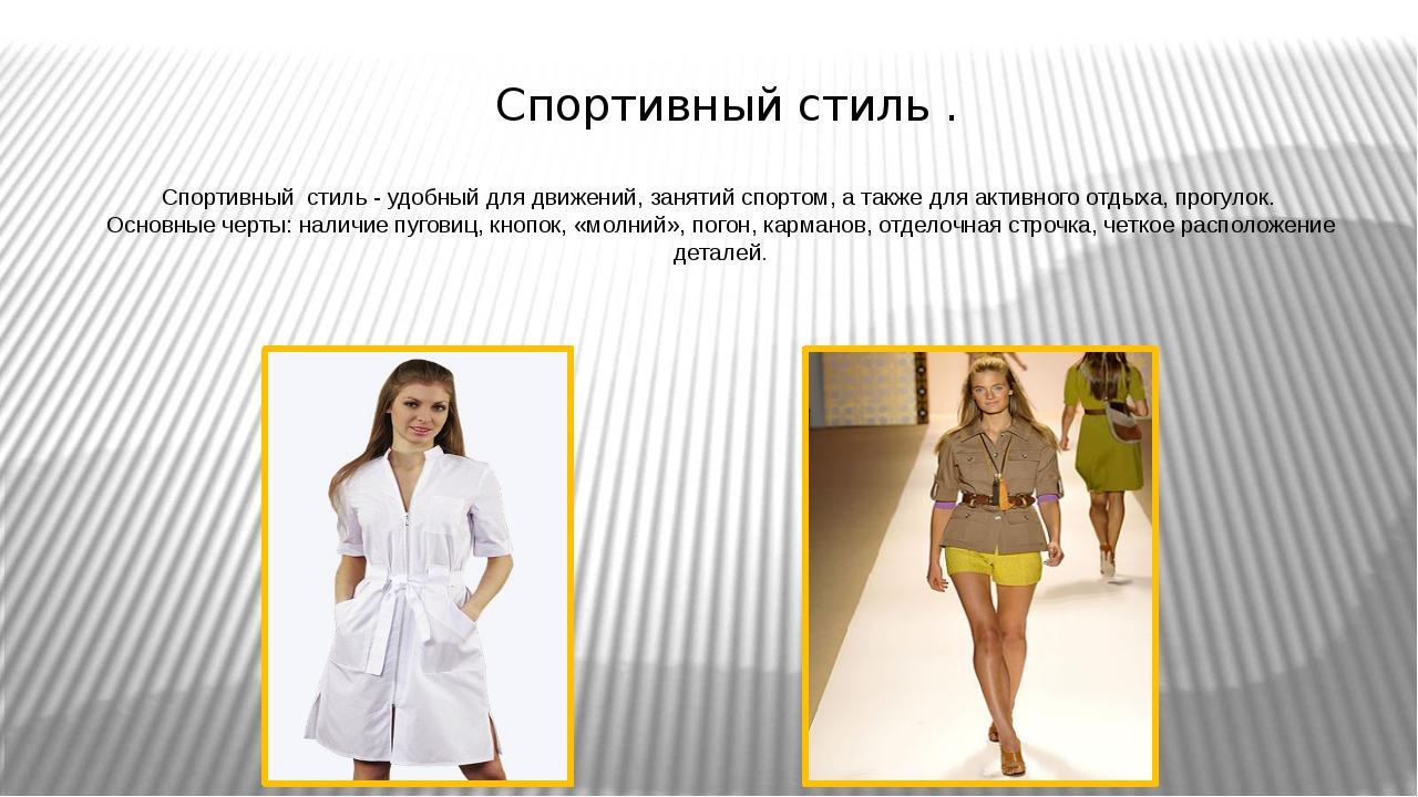 Спортивный стиль . Спортивный стиль - удобный для движений, занятий спортом,...