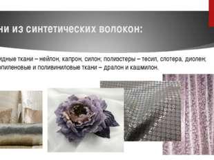 Ткани из синтетических волокон: полиамидные ткани – нейлон, капрон, силон; по