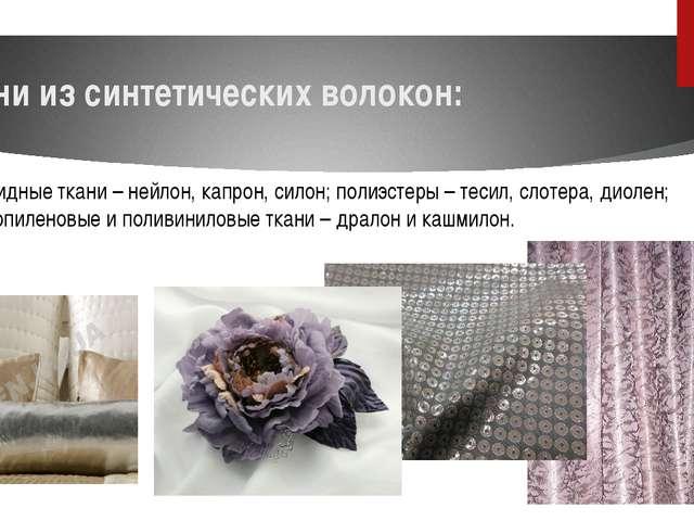 Ткани из синтетических волокон: полиамидные ткани – нейлон, капрон, силон; по...