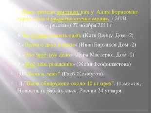 5.Даже зрители заметили, как у Аллы Борисовны горят глаза и радостно стучит с