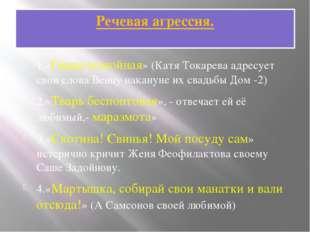 Речевая агрессия. 1.«Гнида помойная» (Катя Токарева адресует свои слова Венцу
