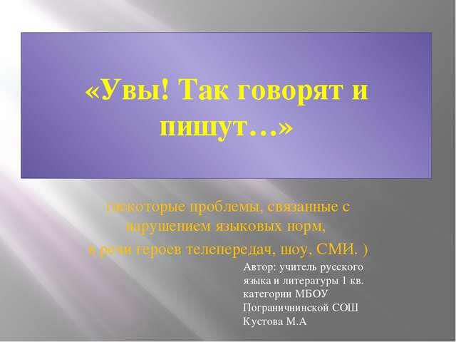 «Увы! Так говорят и пишут…» (некоторые проблемы, связанные с нарушением языко...