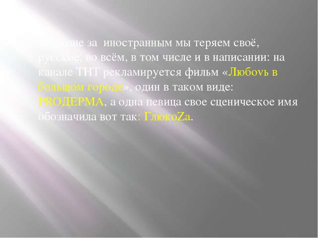 В погоне за иностранным мы теряем своё, русское, во всём, в том числе и в нап...