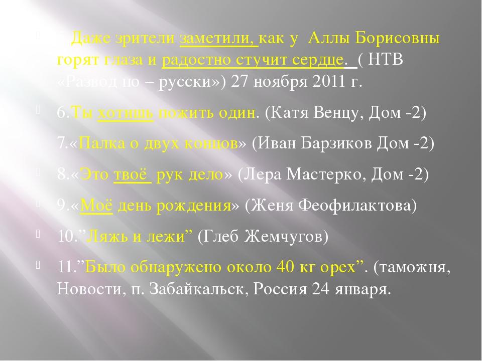 5.Даже зрители заметили, как у Аллы Борисовны горят глаза и радостно стучит с...