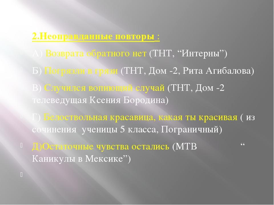"""2.Неоправданные повторы : А) Возврата обратного нет (ТНТ, """"Интерны"""") Б) Погря..."""