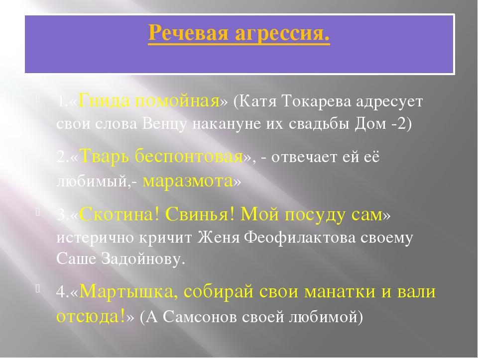 Речевая агрессия. 1.«Гнида помойная» (Катя Токарева адресует свои слова Венцу...