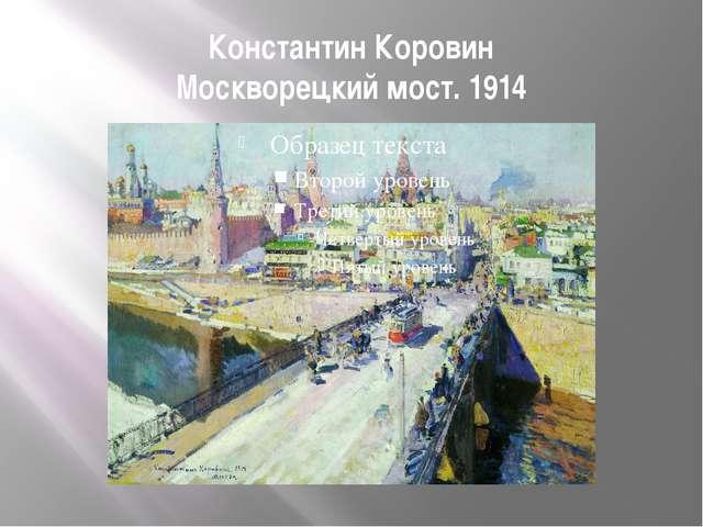 Константин Коровин Москворецкий мост. 1914