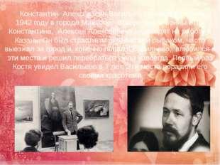 Константин Алексеевсич Васильев родился 3 сентября 1942 году в городе Майкопе