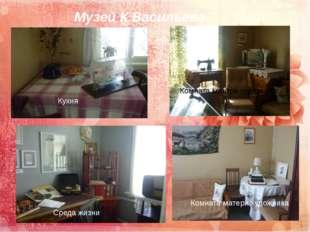 Комната матери художника Кухня Комната матери художника Среда жизни Музей К.В