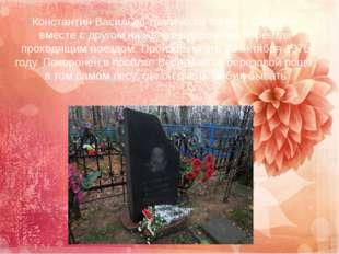 Константин Васильев трагически погиб – был сбит вместе с другом на железнодор