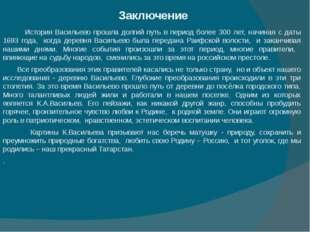 Заключение История Васильево прошла долгий путь в период более 300 лет, начин