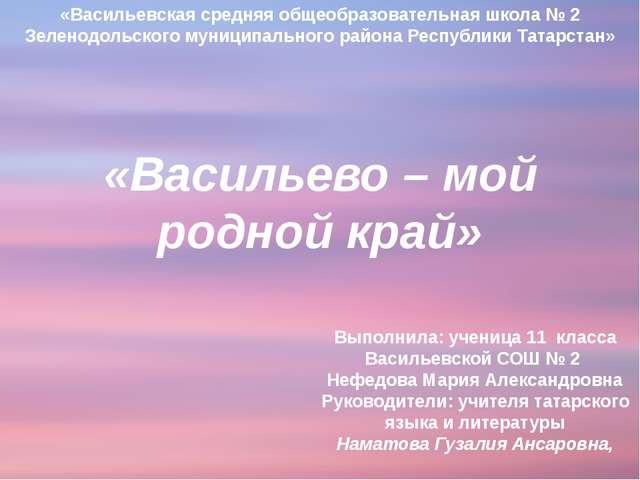 «Васильевская средняя общеобразовательная школа № 2 Зеленодольского муниципа...