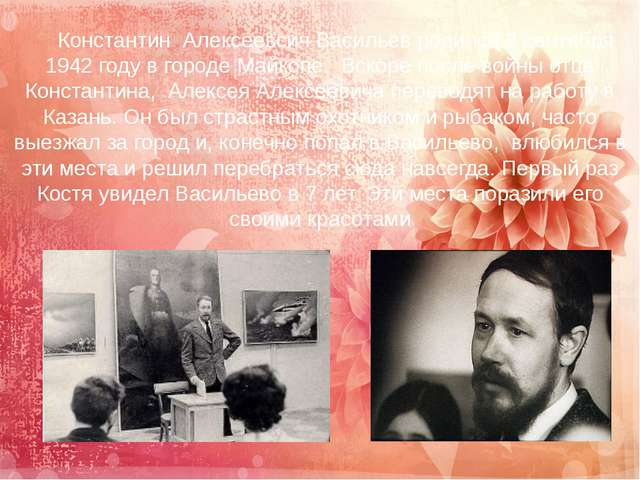 Константин Алексеевсич Васильев родился 3 сентября 1942 году в городе Майкопе...