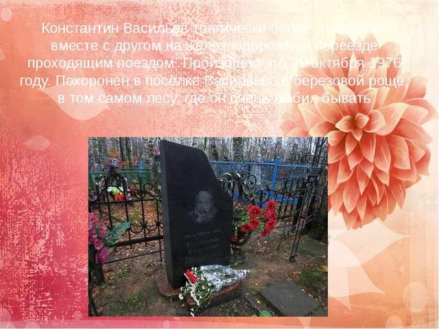 Константин Васильев трагически погиб – был сбит вместе с другом на железнодор...