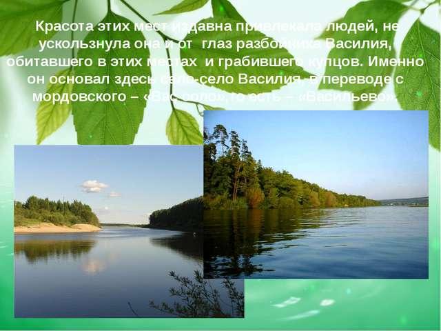 Красота этих мест издавна привлекала людей, не ускользнула она и от глаз раз...