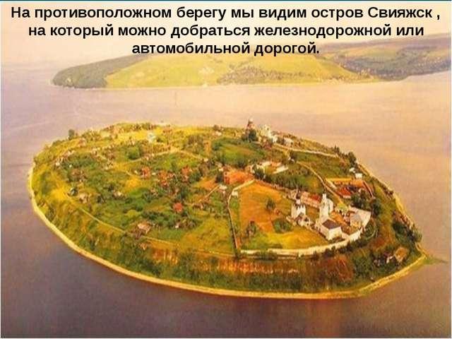 На противоположном берегу мы видим остров Свияжск , на который можно добратьс...