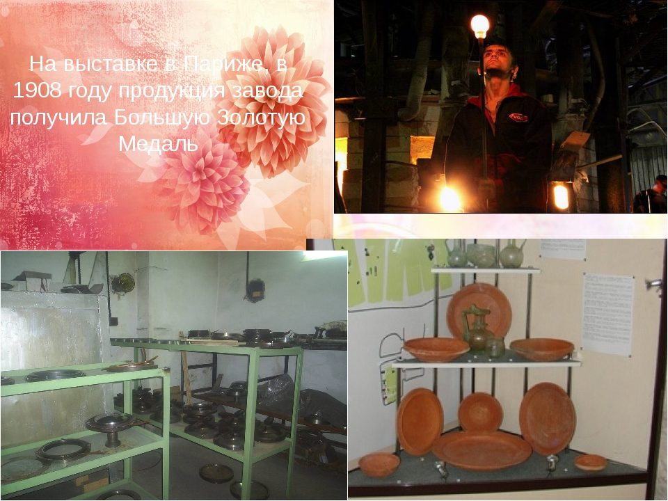 На выставке в Париже, в 1908 году продукция завода получила Большую Золотую М...