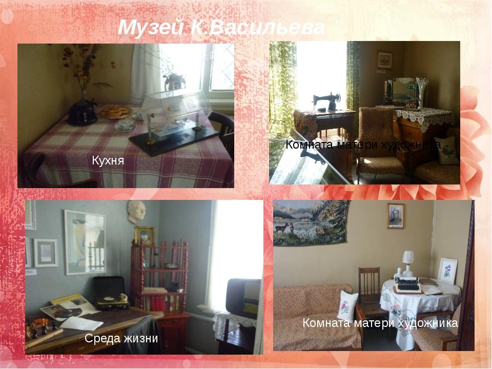 Комната матери художника Кухня Комната матери художника Среда жизни Музей К.В...