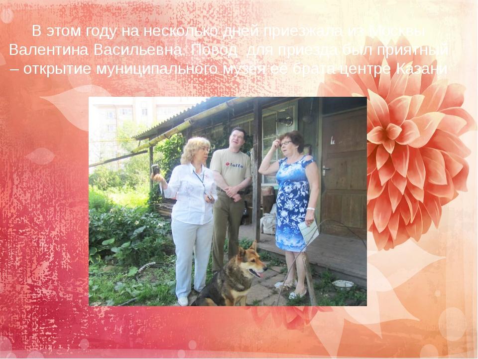 В этом году на несколько дней приезжала из Москвы Валентина Васильевна. Повод...
