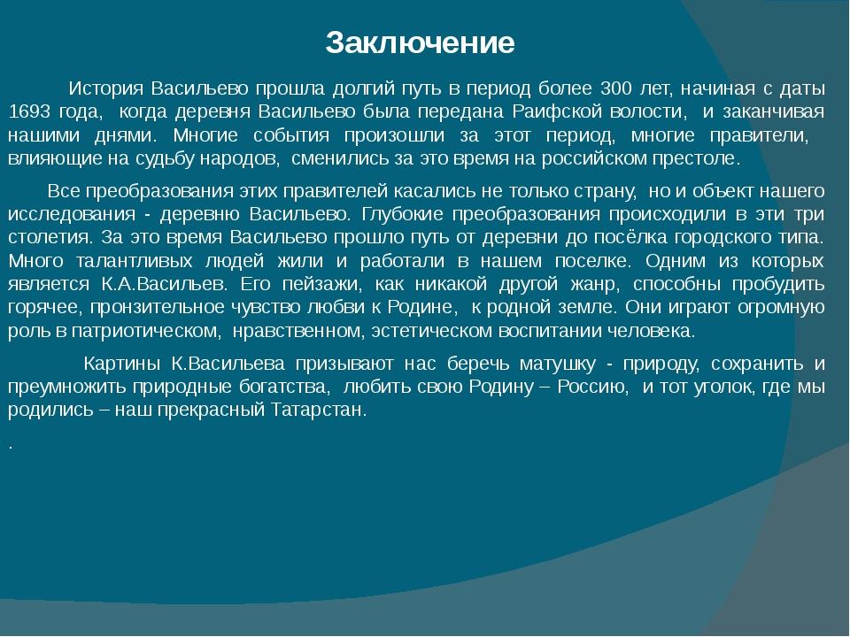 Заключение История Васильево прошла долгий путь в период более 300 лет, начин...