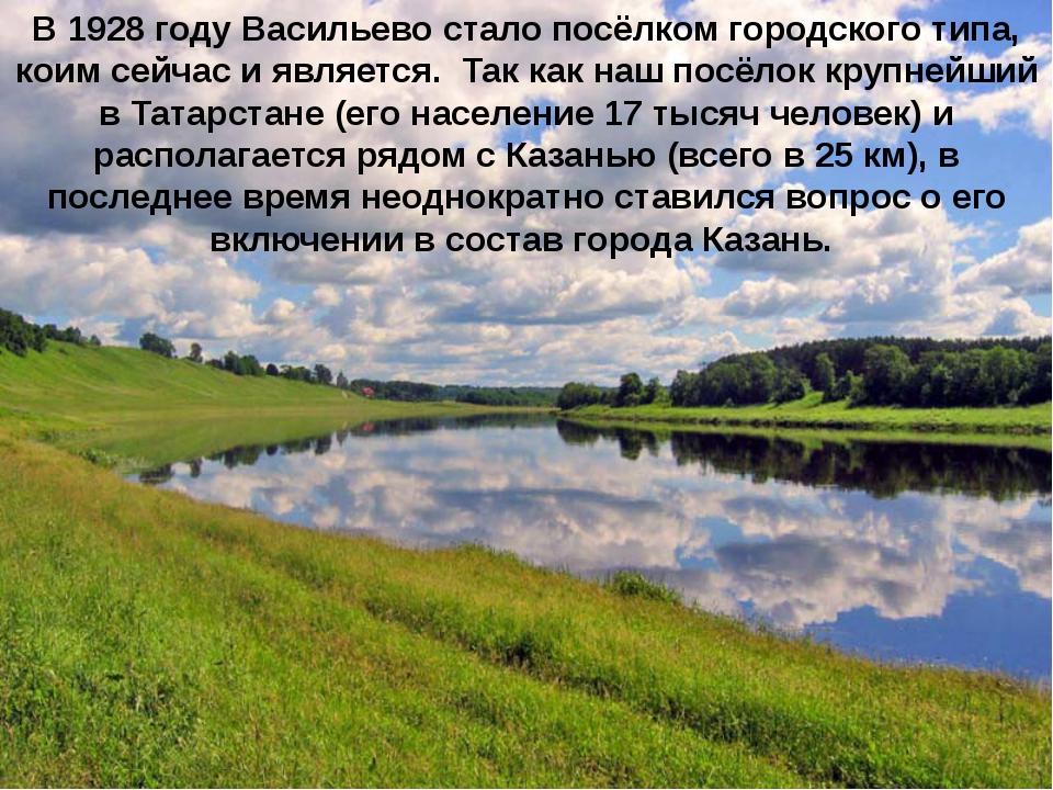 В 1928 году Васильево стало посёлком городского типа, коим сейчас и является....