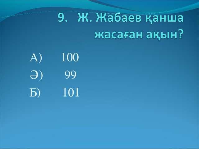 А) 100 Ә) 99 Б) 101