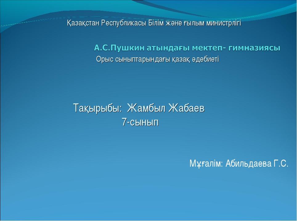 Мұғалім: Абильдаева Г.С. Қазақстан Республикасы Білім және ғылым министрлігі...
