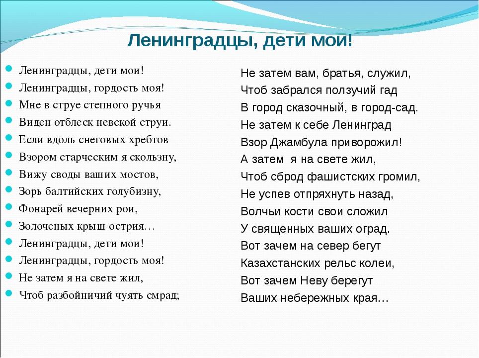 Ленинградцы, дети мои! Ленинградцы, гордость моя! Мне в струе степного ручья...