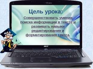 Цель урока: Совершенствовать умения поиска информации в тексте и развивать на