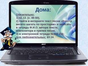Дома: Обязательно: 1) §1.13. (с. 49-50), 2) Найти в интернете текст песни «Вм