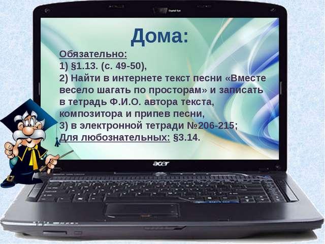 Дома: Обязательно: 1) §1.13. (с. 49-50), 2) Найти в интернете текст песни «Вм...