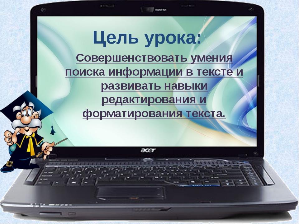 Цель урока: Совершенствовать умения поиска информации в тексте и развивать на...