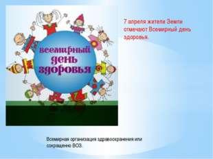 7 апреля жители Земли отмечают Всемирный день здоровья. Всемирная организация