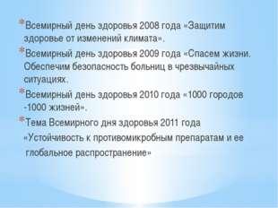 Всемирный день здоровья 2008 года «Защитим здоровье от изменений климата». Вс