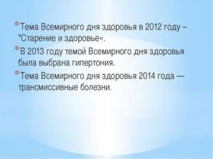 """Тема Всемирного дня здоровья в 2012 году – """"Старение и здоровье«. В 2013 году"""