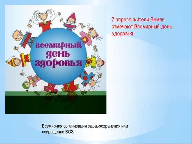7 апреля жители Земли отмечают Всемирный день здоровья. Всемирная организация...