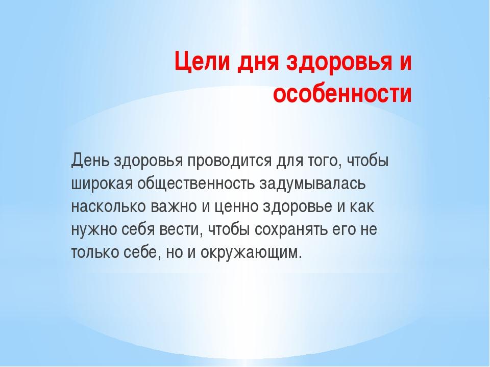 Цели дня здоровья и особенности День здоровья проводится для того, чтобы широ...