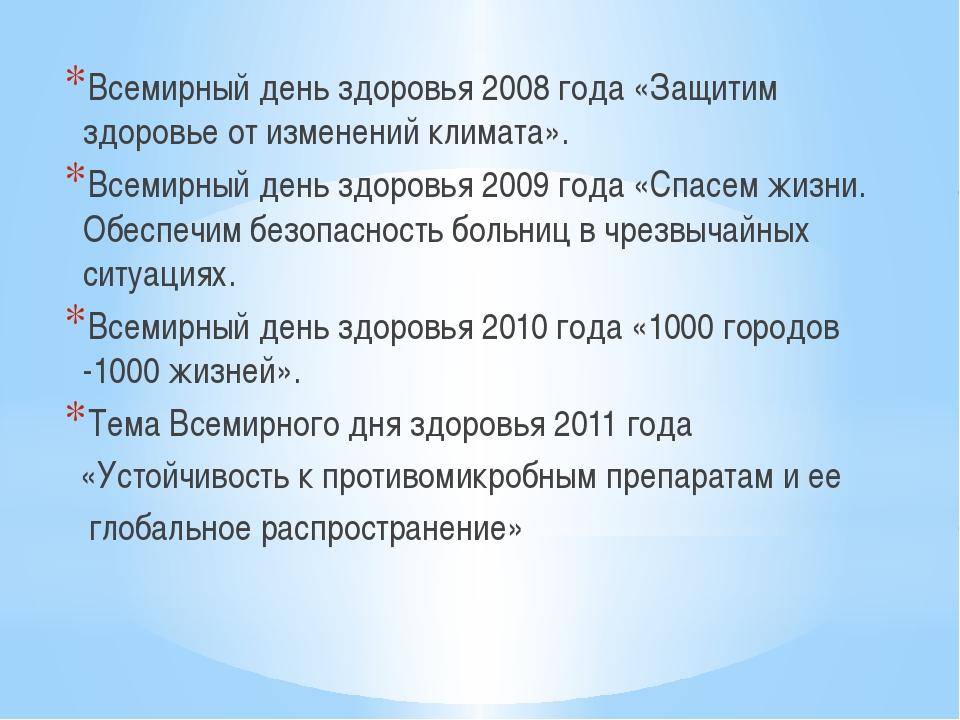 Всемирный день здоровья 2008 года «Защитим здоровье от изменений климата». Вс...