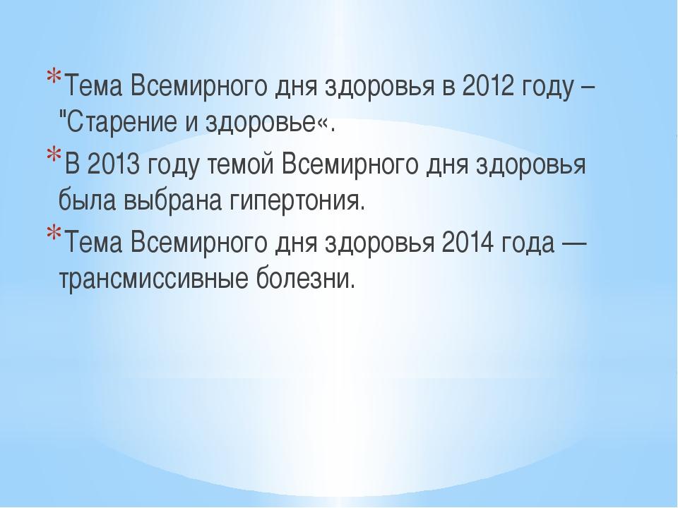 """Тема Всемирного дня здоровья в 2012 году – """"Старение и здоровье«. В 2013 году..."""