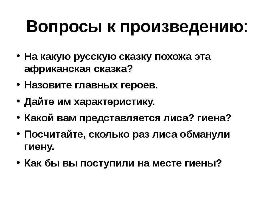 Вопросы к произведению: На какую русскую сказку похожа эта африканская сказка...