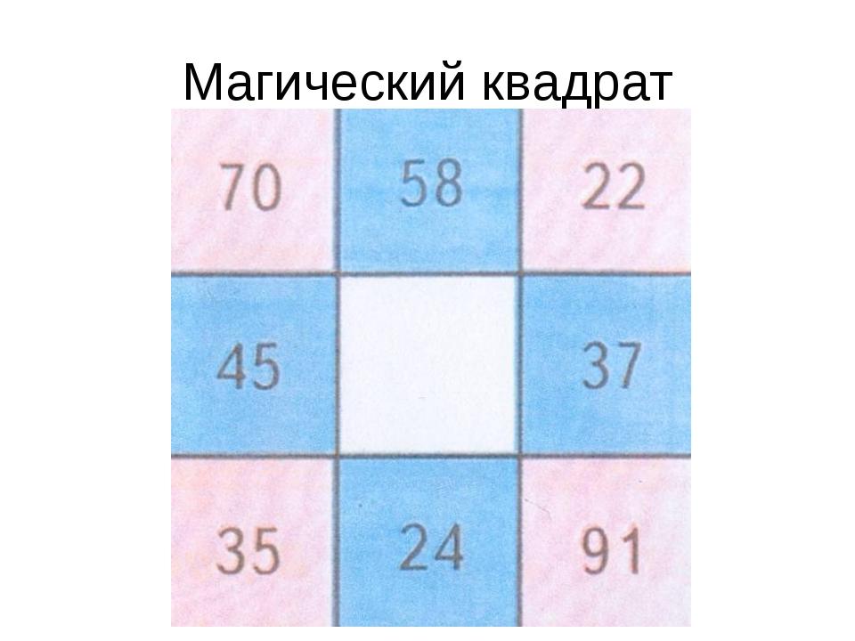 Как сделать квадрат магическим