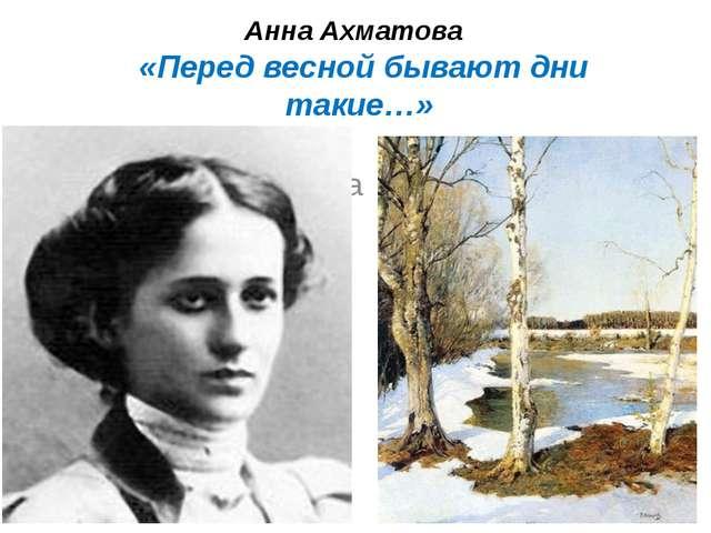 Анна Ахматова «Перед весной бывают дни такие…»