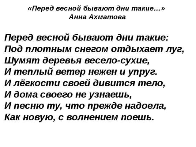 «Перед весной бывают дни такие…» Анна Ахматова Перед весной бывают дни такие:...