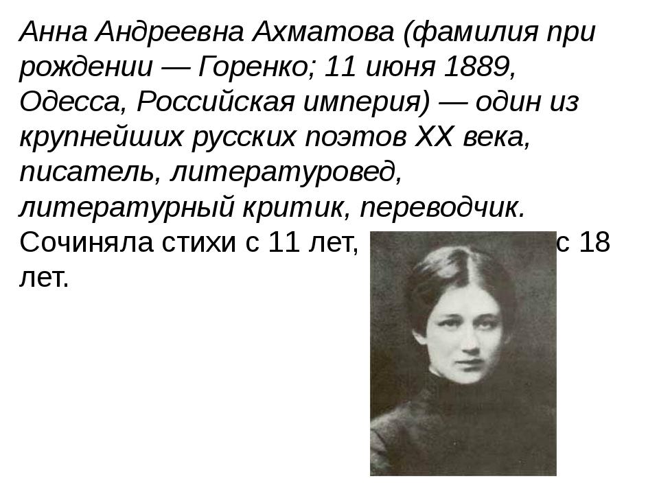 Анна Андреевна Ахматова (фамилия при рождении — Горенко; 11 июня 1889, Одесса...