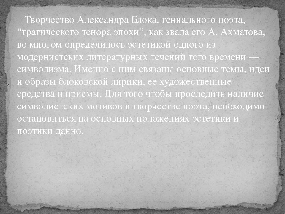 """Творчество Александра Блока, гениального поэта, """"трагического тенора эпохи"""",..."""