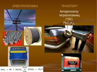 ЭЛЕКТРОТЕХНИКА ТРАНСПОРТ Антидетонатор тетраэтилсвинец (ТЭС) Pb(С2Н5)4